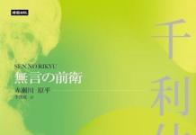 赤瀨川原平《千利休:無言的前衛》