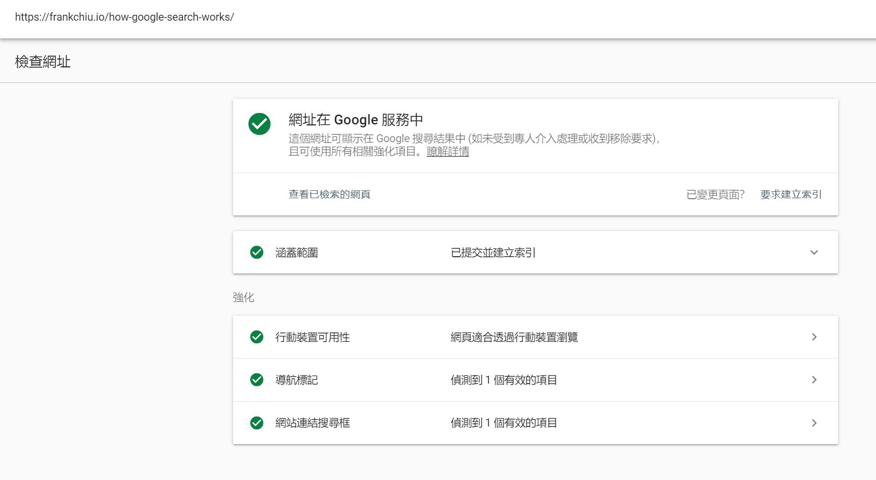 請按左邊的「網址審查」或是「最上面的搜尋框」,輸入你想檢查的網址。